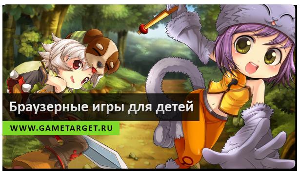 браузерные игры для детей