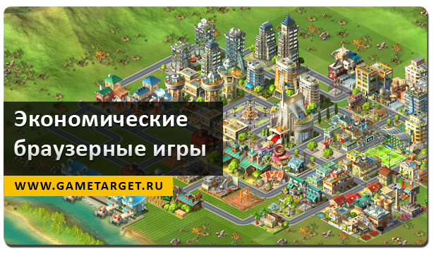 экономические браузерные игры