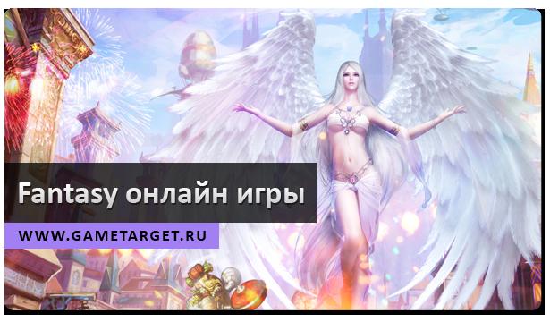 Fantasy онлайн игры