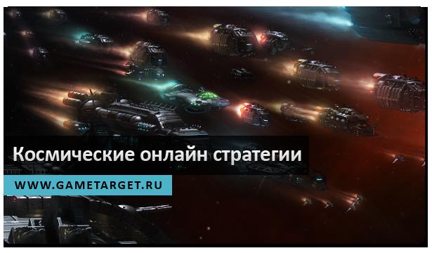 лучшие космические онлайн-стратегии