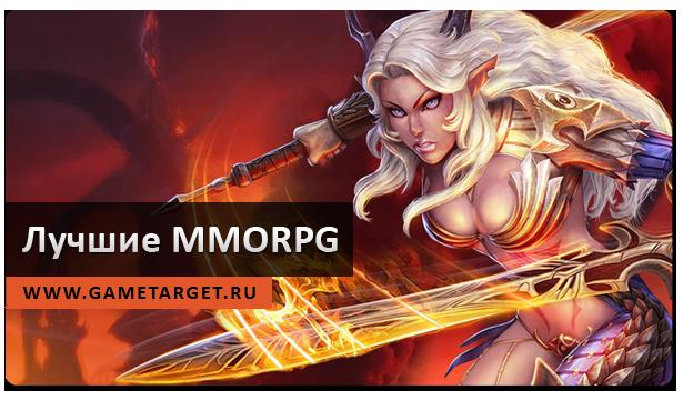 Лучшие платные MMORPG