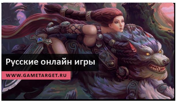 Онлайн русские
