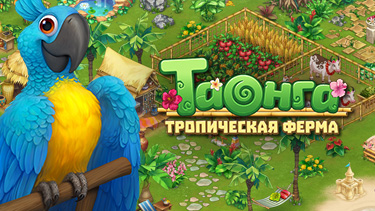 Таонга: Тропическая ферма