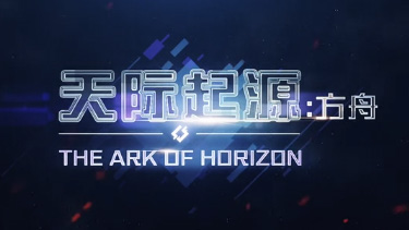 The Ark of Horizon