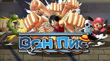 One Piece: Новый мир