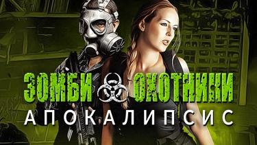 Зомби охотники: Апокалипсис