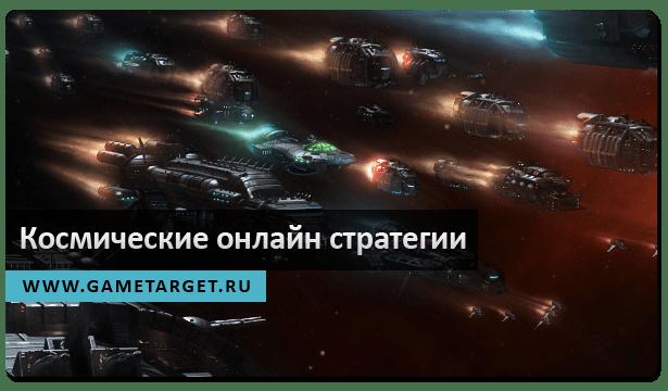 Космические онлайн игры  лучшие бесплатные игры про космос