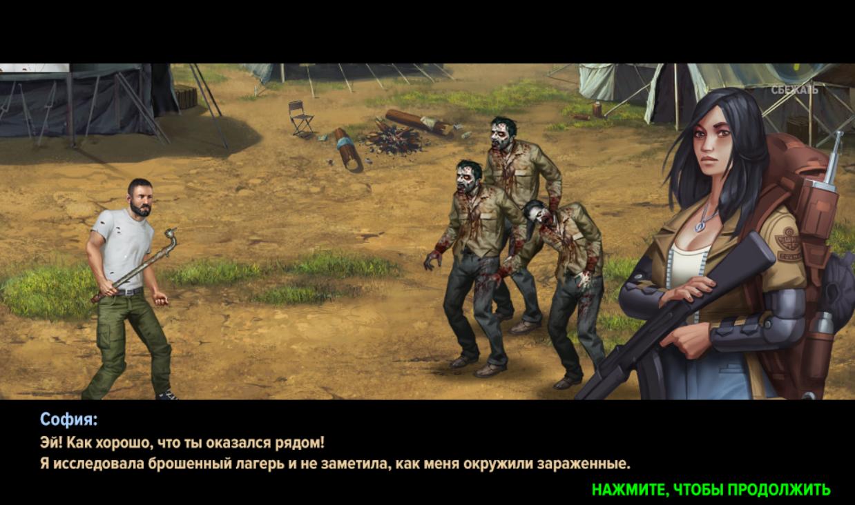 Земля Мертвых: Выживание
