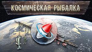 Космическая рыбалка