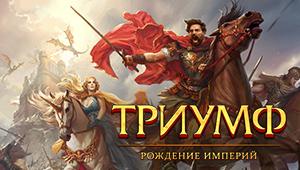 Триумф: Рождение Империй