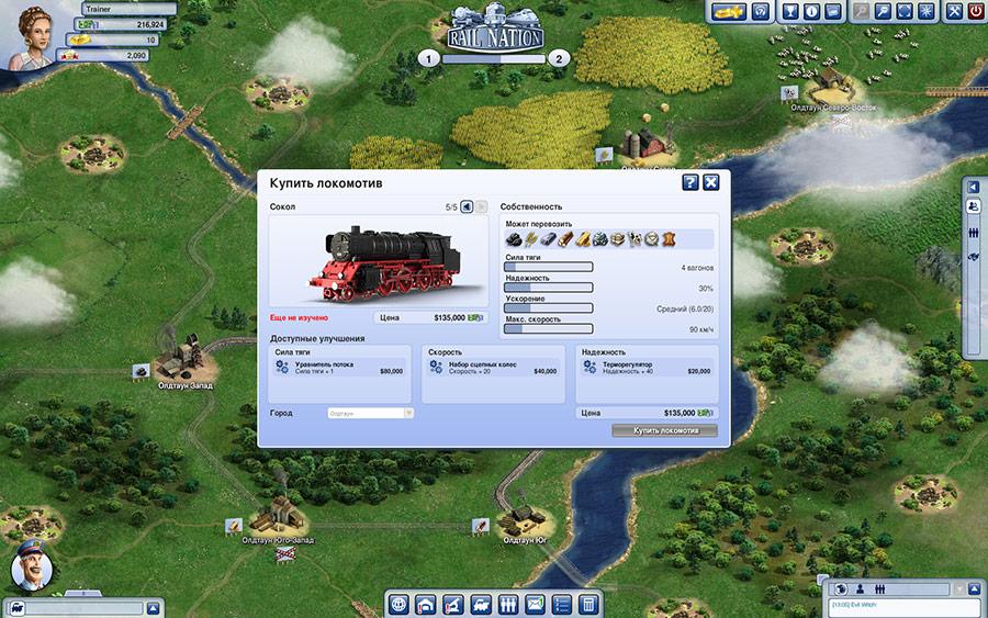 Онлайн стратегия железная дорога стратегия выигрыша в онлайн покер