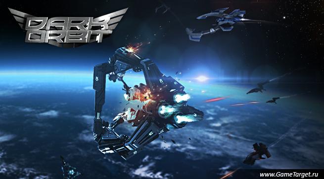Игра онлайн стратегии космические онлайн игра 3 д гонки